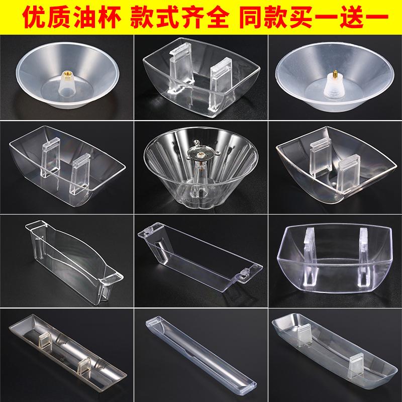 抽油烟机配件中欧式接油盒圆形方形老款油杯三爪卡扣油盘油碗通用