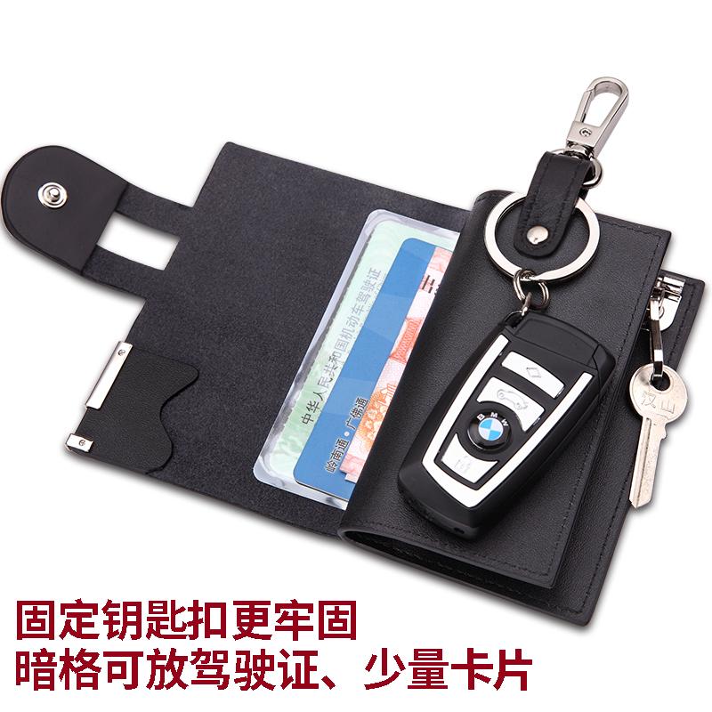大容量钥匙包男士真皮腰挂零钱包卡包男女式牛皮汽车多功能锁匙扣