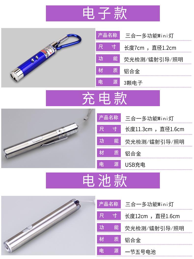 验钞笔紫外线验钞灯紫光灯手电筒激光镭射灯防伪码荧光剂检测笔红外线灯USB可充电小型便携式家用手持验钞机