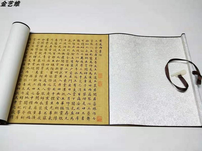 1:1名家真迹书法作品古代书法复制郭尚先小楷黄庭内景经36*283cm