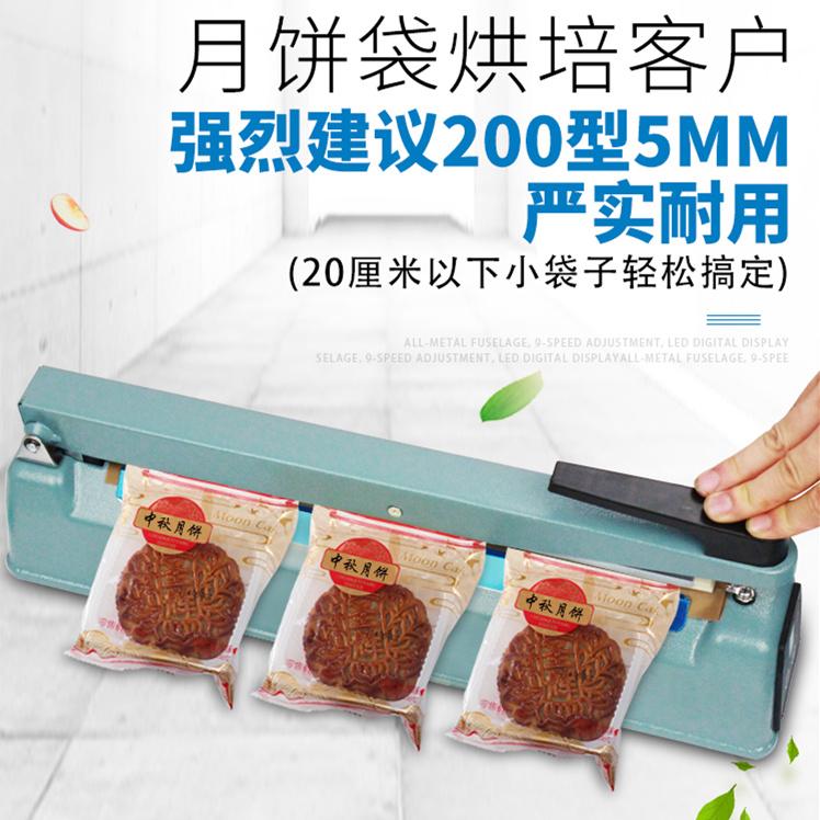 封口机手压式小型家用商用茶叶月饼食品包装塑料袋薄膜热封塑封机