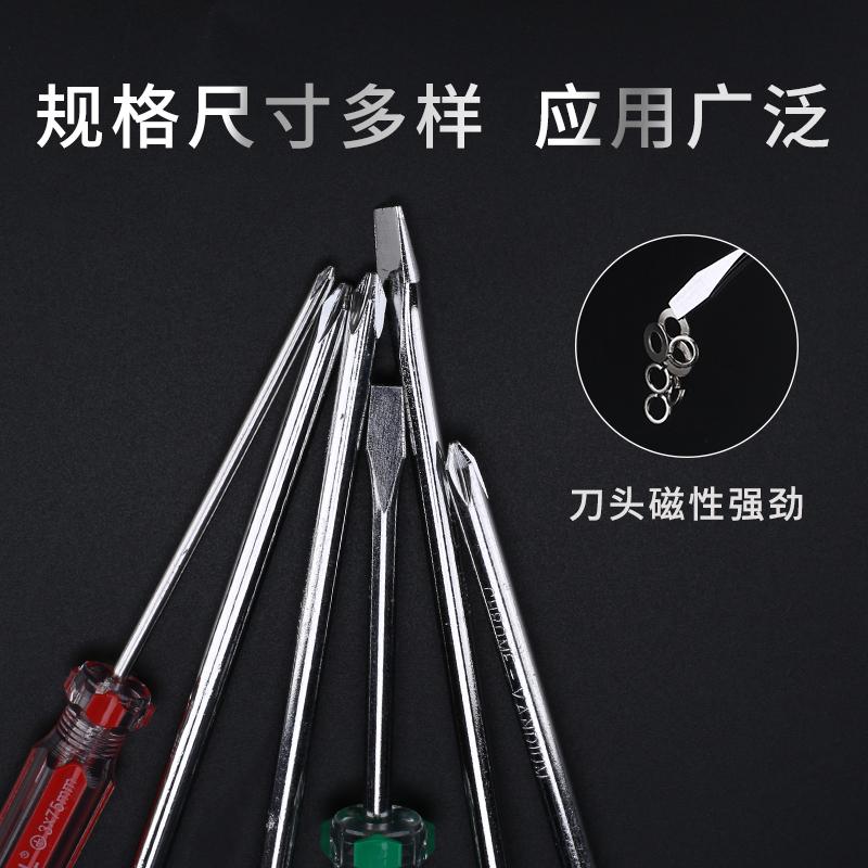 螺丝刀套装维修工具十字一字小起子组合拆机家用多功能改锥镙丝刀