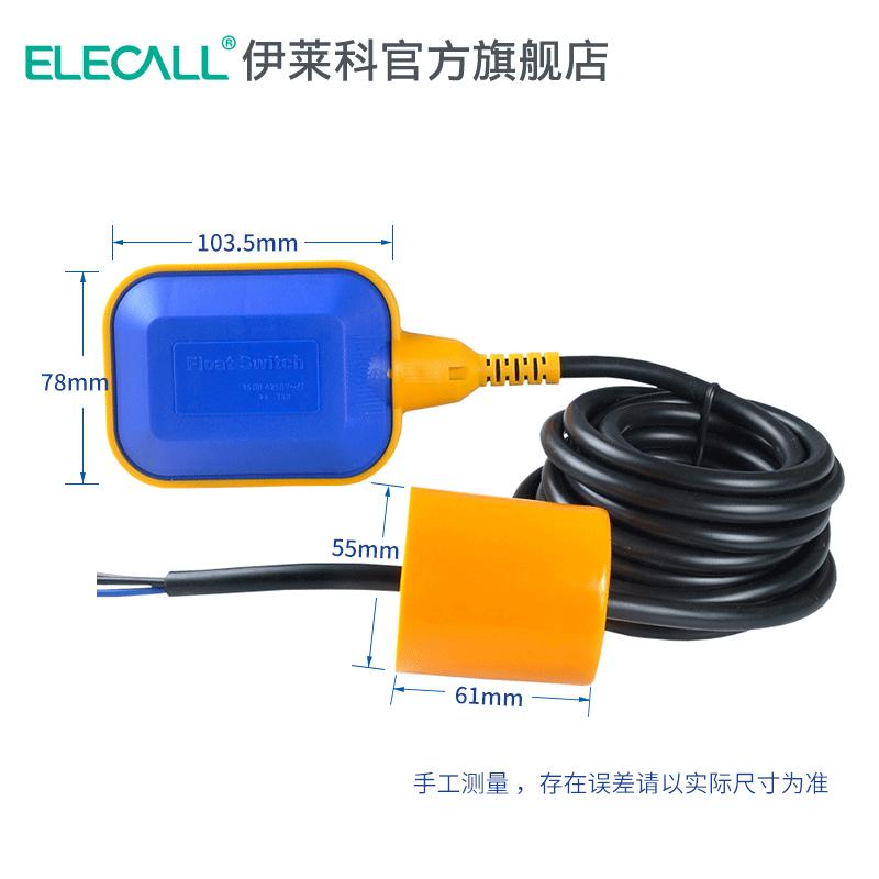伊莱科水位控制器浮球开关传感器全自动水塔液位计继电器家用抽水