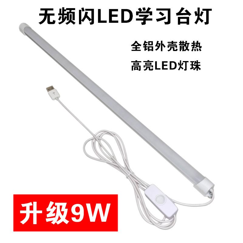 宿舍燈管USB大學生酷斃燈神器led長條護眼書桌學習臺燈寢室可調節