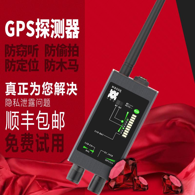 探测器监控摄像头狗反监听设备防窃听定位跟踪信号检测仪 gps 汽车