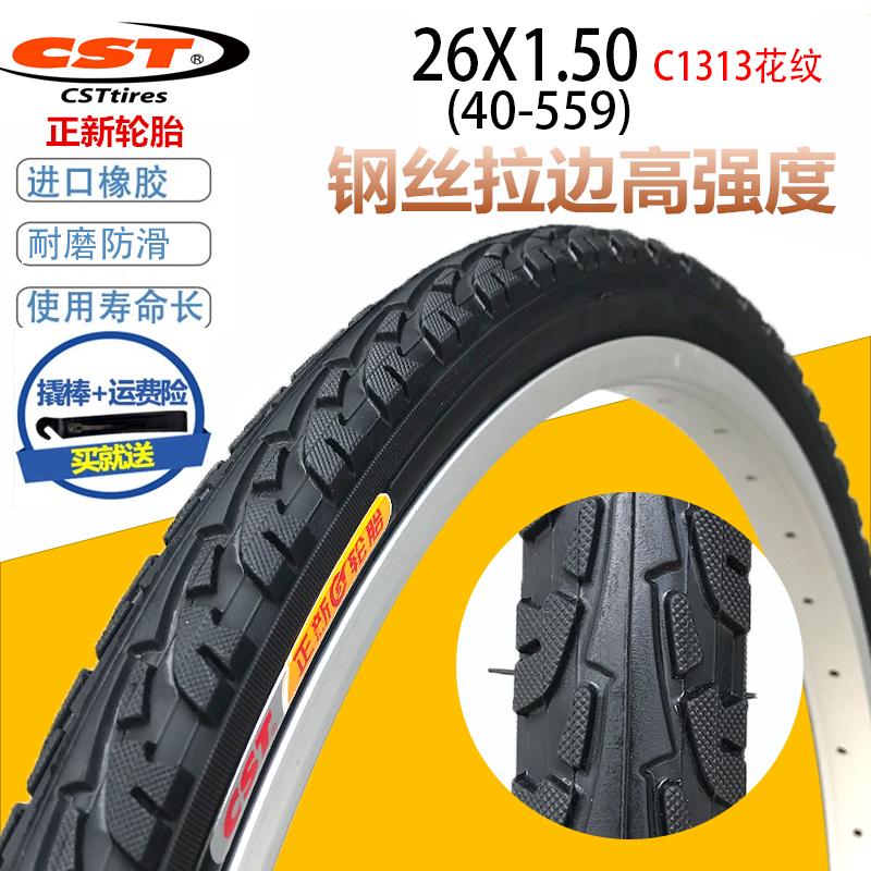 包郵正品正新CST自行車輪胎26*1.5 26X1.5自行車內外胎 26寸外胎