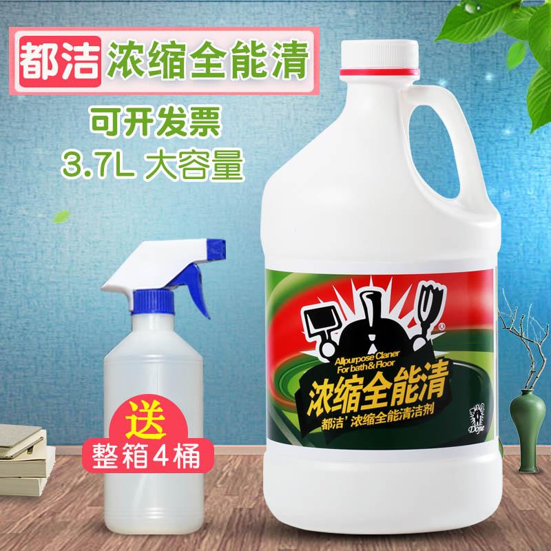都潔濃縮全能清潔劑地板清洗玻璃浴缸去黃除垢劑廚房去油汙全能水
