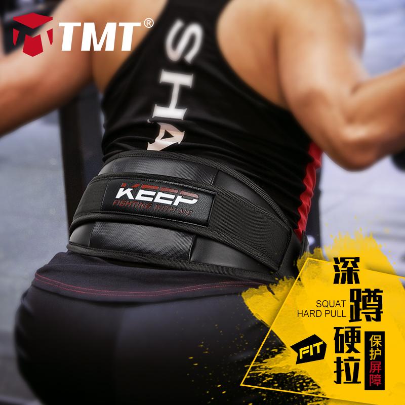 TMT健身腰帶護腰帶深蹲硬拉男運動裝備女舉重訓練束腰專業護具