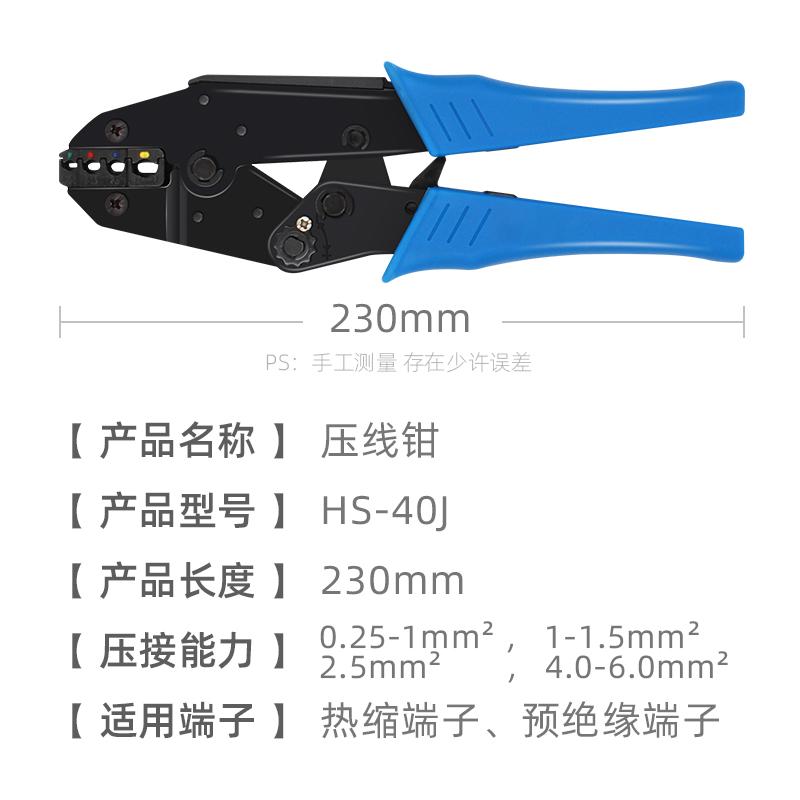 正品 压线钳 冷压绝缘端子 压线钳 HS-40J 端子压线钳