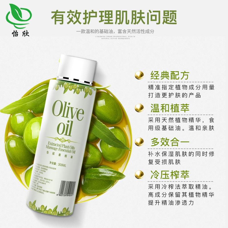 橄榄油diy手工口红专用初榨橄榄油脸部护肤孕妇身体按摩基础油