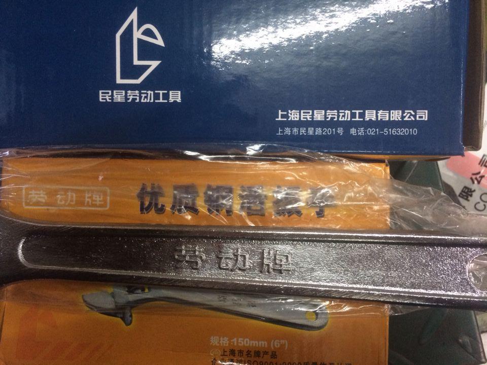 原装正品上海劳动牌多用开口活动扳手(6/8/10/12/15/18/24寸)