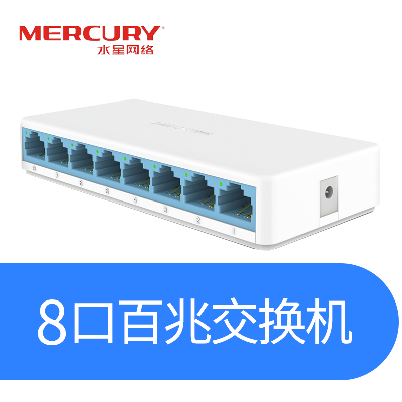 水星4口5口8口10多口全千兆百兆交换机 五八口路由分流器网络分配器集线器网线分线器小型宿舍家用监控交换器