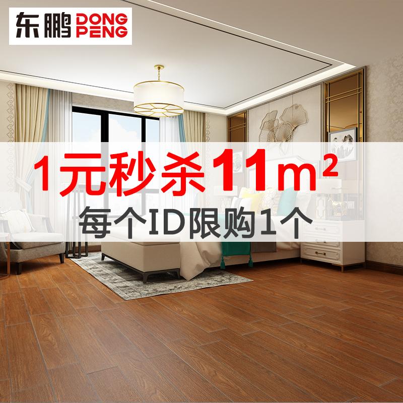 特权 东鹏瓷砖 客厅地砖 送厨卫阳台砖木纹砖 地板砖瓷砖