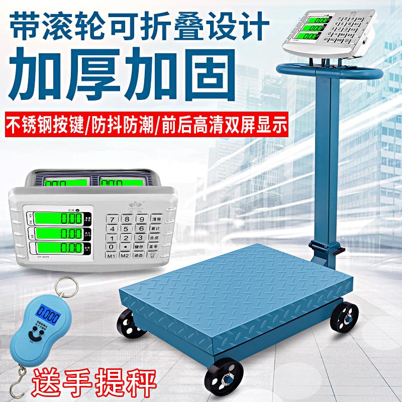 帶輪摺疊500kg電子檯秤磅秤300公斤貨物稱重稱600公斤電子秤商用