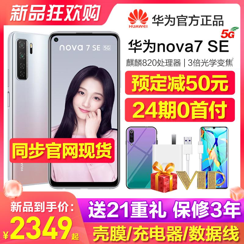 nova6pro 直降 p30 荣耀 p40 全网通 nova7se 手机官方旗舰店正品 5G SE 7 nova 华为 Huawei 期免息 6 元 50 预定立减