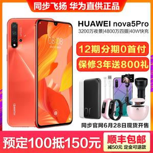 立减50元免息送23重礼Huawei/华为 nova 5 Pro手机官方旗舰店正品nova5pro新品p30pro直降mate20x降价nova4ei