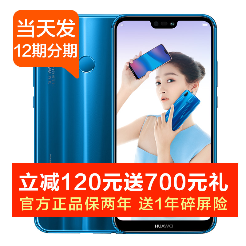 当天发 3 新款 p20 全网通官网降价 nova2s 手机官方旗舰店正品 3e nova 华为 Huawei 期分期 12 豪礼 700 送 元 120 立减