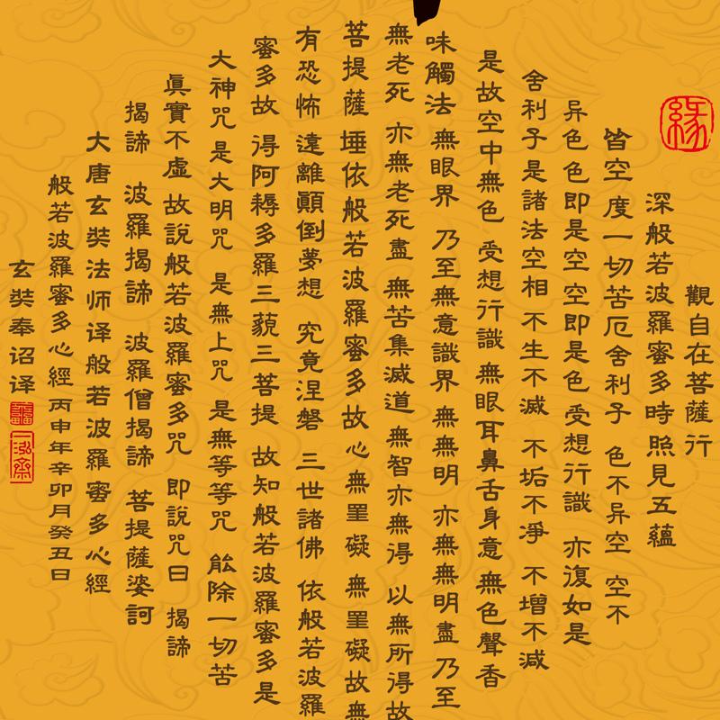 觀音心經佛字中堂堂屋三聯畫結緣畫客廳書房裝飾絲綢卷軸掛畫定制