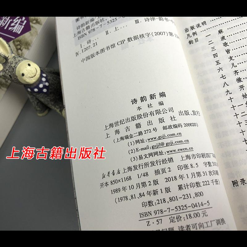 9787532528851D 上海古籍出版社 入門書 常識古詩詞寫作工具書 典故 對仗 掌握平仄韻律 全三冊 詩韻新編 詩對新編 詩典新編 正版