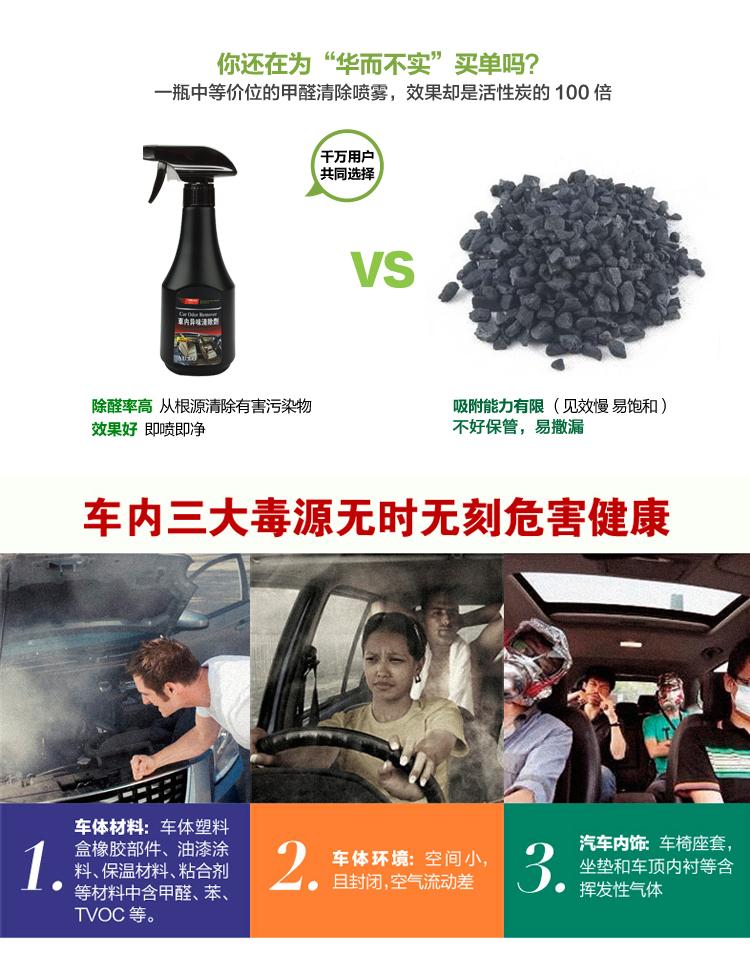 净化汽车室内去除异味清甲醛汗味酒味烟味车内饰车厢鱼腥味分解剂