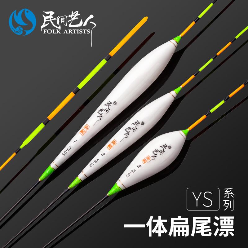 民間藝人YS一體成型四目扁尾加粗近視魚漂奈米高靈敏競技鯽魚浮漂