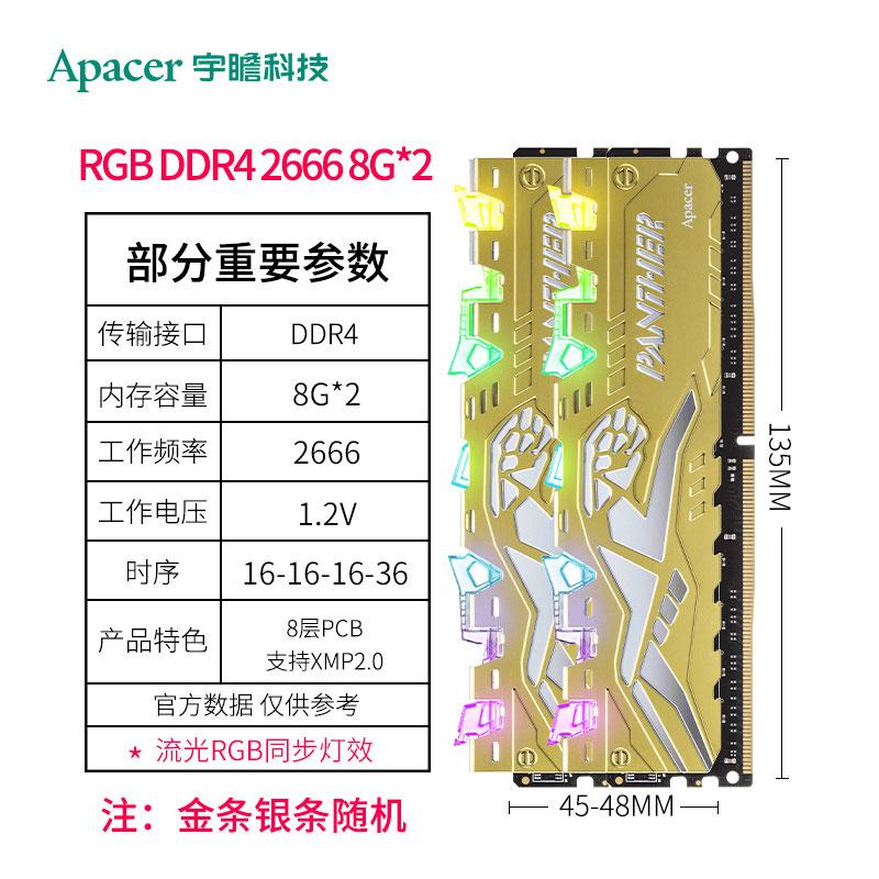 宇瞻黑豹玩家系列桌上型電腦記憶體2400/2666/8G/16g遊戲馬甲條帶散熱片