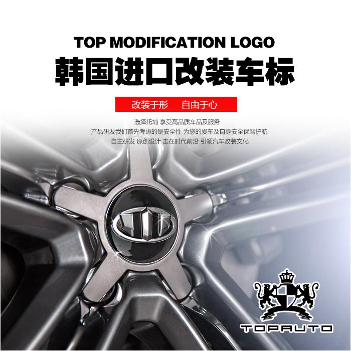 全新 K5 新嘉华 全新 新 途胜 专用 改装 装饰三爪标 凹凸标 车标