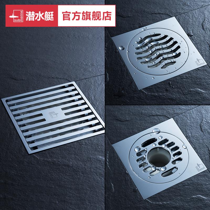 潜水艇铜地漏防臭神器盖芯卫生间下水道洗衣机两用淋浴房浴室防虫