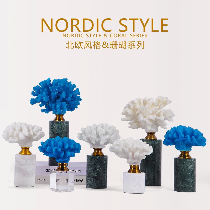 北歐珊瑚擺件樣板房間裝飾品現代簡約家居客廳書房電視櫃創意擺設