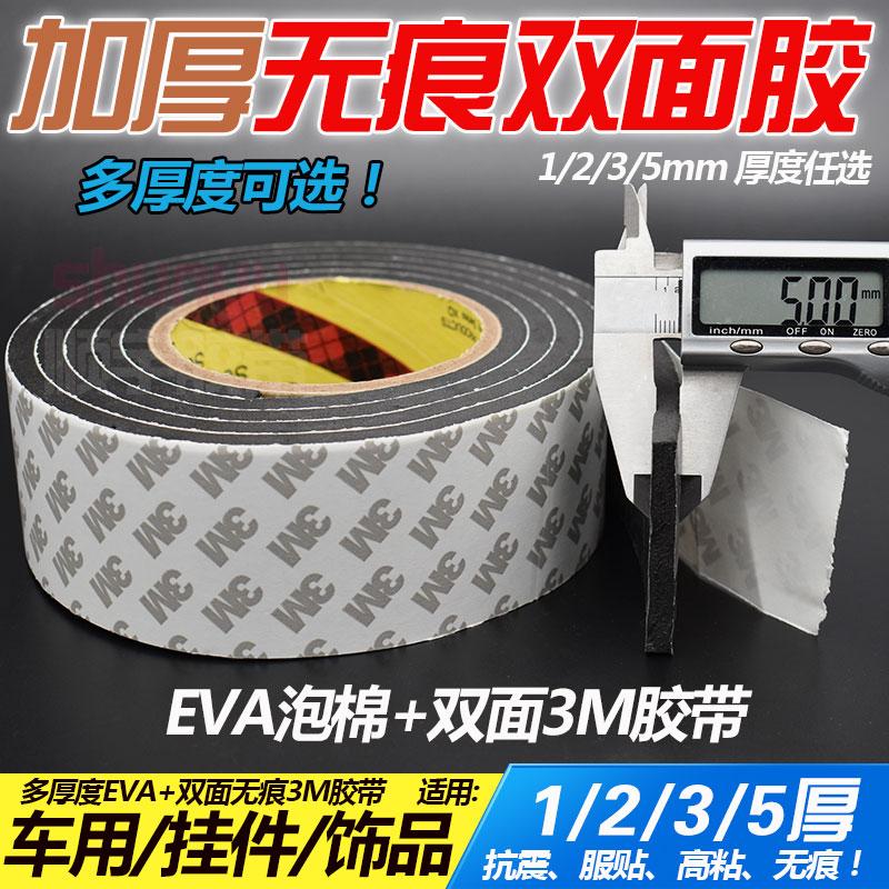 3M双面胶带 EVA 超强力加厚泡沫汽车用防水海绵胶粘贴不留痕胶带