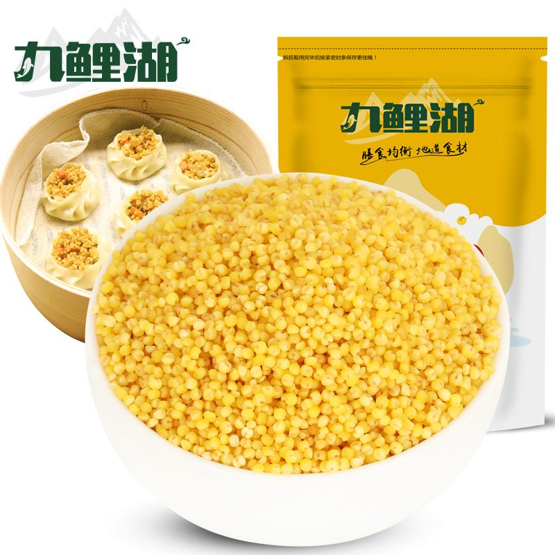 买4斤送1斤包邮 小米山西黄小米 九鲤湖粗粮杂粮小黄米粥粟米500g