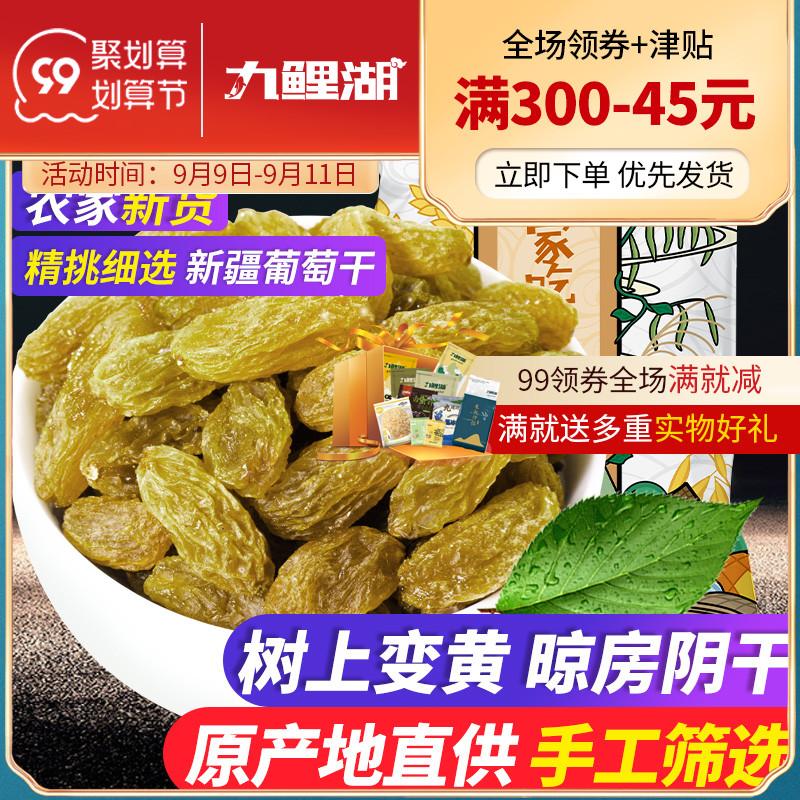 九鲤湖 葡萄干 新疆特产葡萄干 黄大葡萄干提子干干果零食 250g