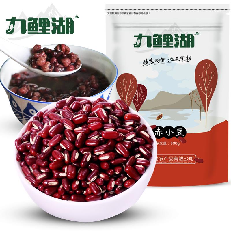 买4送1 赤小豆 九鲤湖农家长粒赤豆红豆粮油五谷杂粮薏米搭档500g