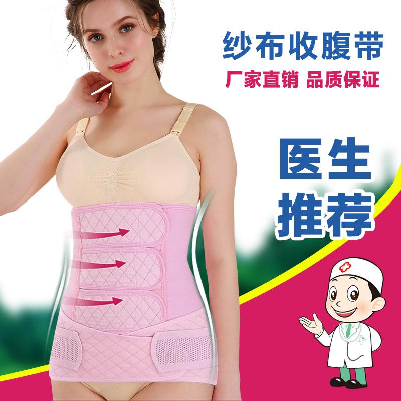 產婦產後收腹帶月子順產剖腹產專用純棉紗布塑身瘦身束腰縛帶透氣