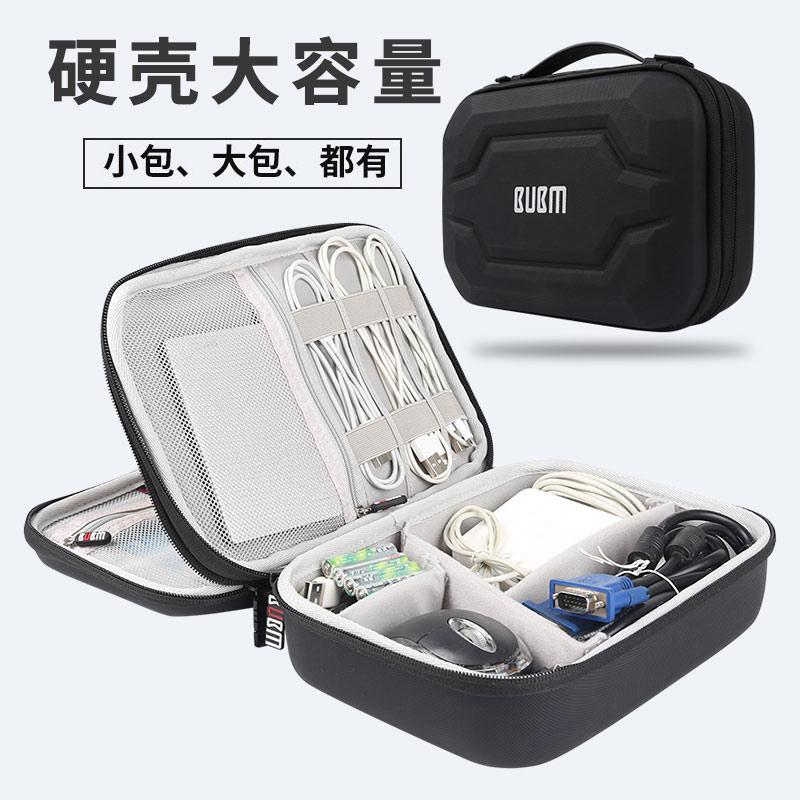 BUBM多功能數碼資料線行動硬碟套手機充電寶電源充電器收納包盒袋硬殼保護盒收納整理包大號大容量平板ipad包