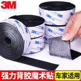 Black 3M double-sided adhesive Velcro hook hair Snap Fasteners sofa bed linen screens curtain car mat self-adhesive tape