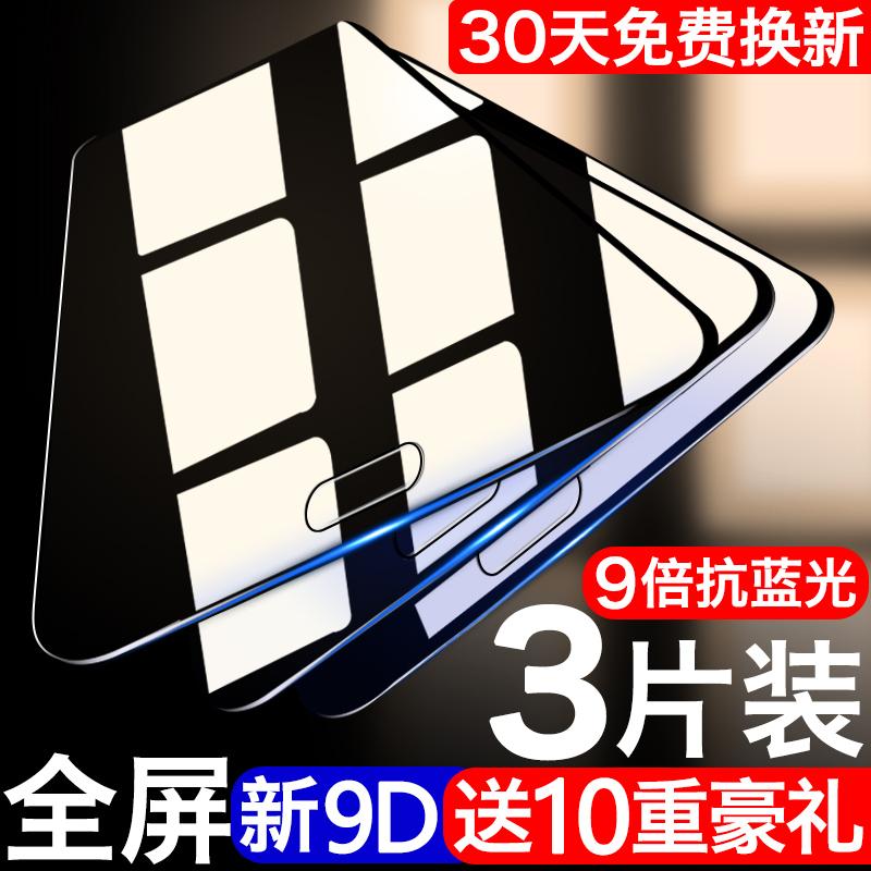 華為p20鋼化膜p20pro全屏覆蓋p10抗藍光p9plus防指紋p10原裝手機p9玻璃全包邊防摔plus護眼屏保pro無白邊原廠