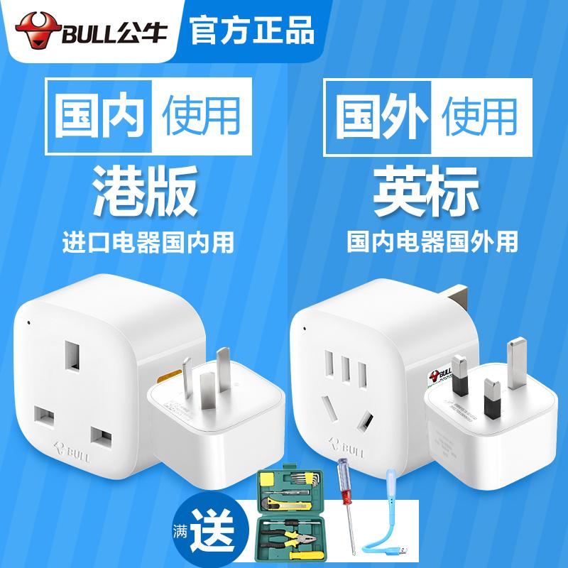 港版戴森轉換器插頭香港英標轉大陸國內電源插座轉接頭澳門switch