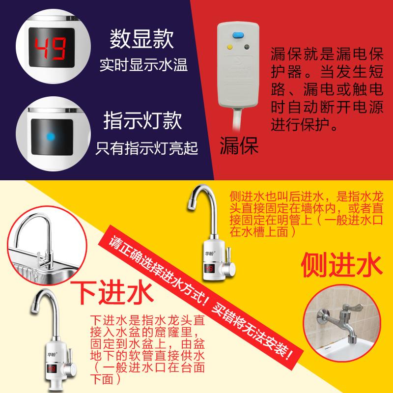 华盼电热水龙头即热式快速热加热自来水过水热小厨房宝热水器淋浴
