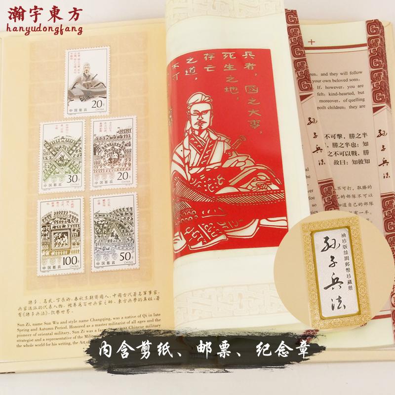 出国送机构 精装论语丝绸邮票袖珍书 外事礼品 送外国友人礼品