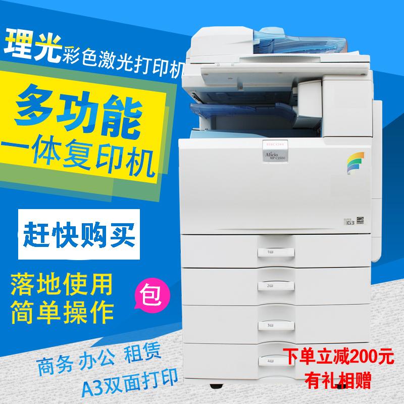 理光彩色激光复印打印机a3+一体机办公双面扫描传真复合数码大型
