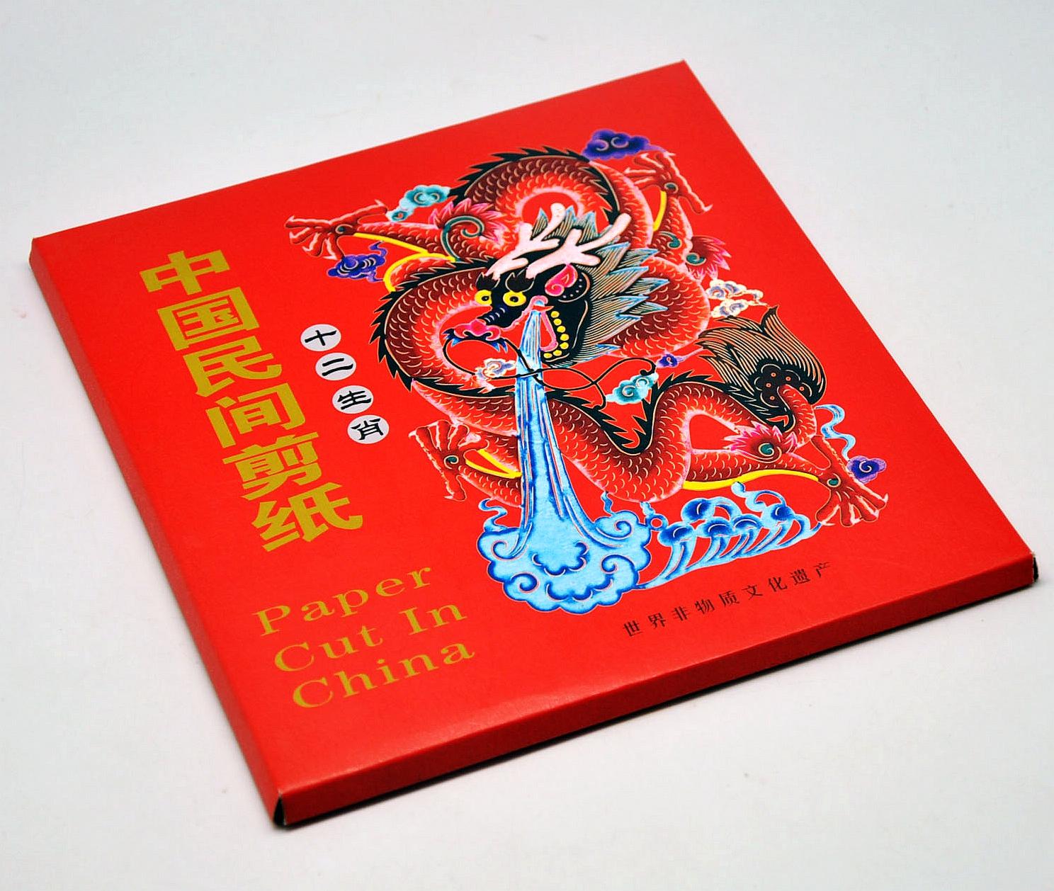 中国风特色手工艺品十二生肖大剪纸画册出国出国小礼品送老外礼物
