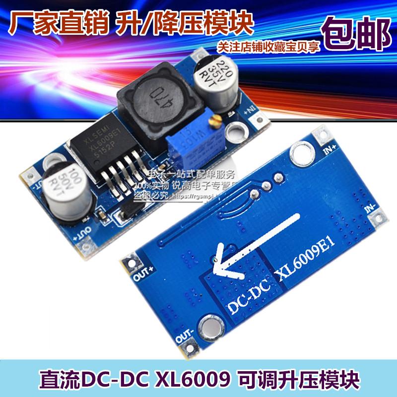 XL6009 DC-DC直流升压模块 电源稳压输出可调 5V/6/9/12V升24v 4A