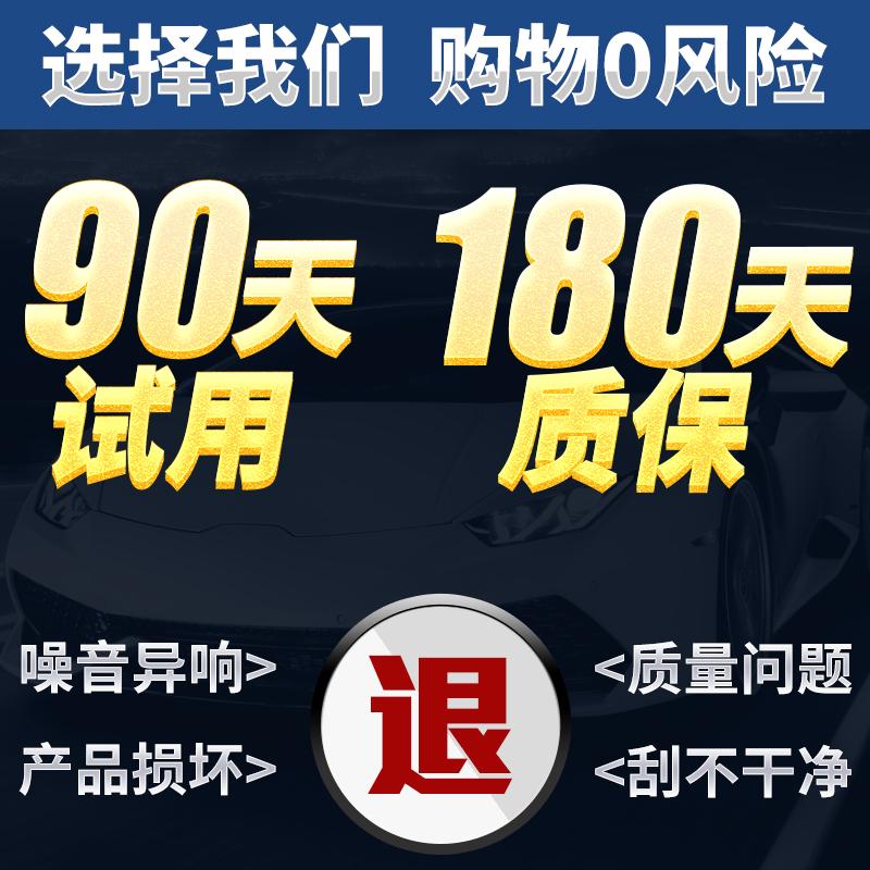 启辰玛驰后雨刮器片 NV200 适用于日产逍客骊威骐达后雨刷奇骏俊逸