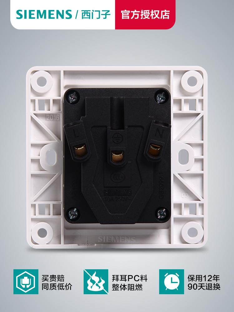 西门子开关插座面板远景雅白五5孔10a电源墙壁86型二三眼插座家用