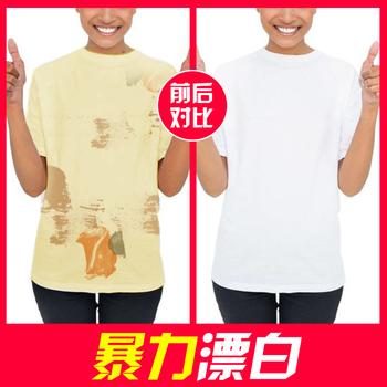 漂白剂白色衣物去黄增白洗白衣服