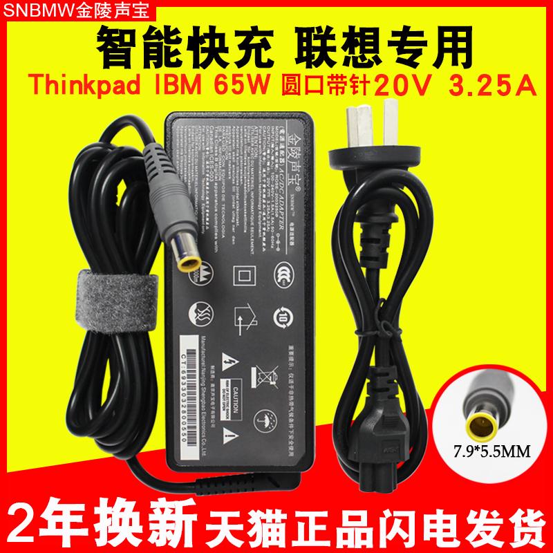 IBM聯想Thinkpad充電器R60 R61 T60 T61P x220 X201i X61s x200 X60 X61 E40膝上型電腦介面卡20V3.25A電源線