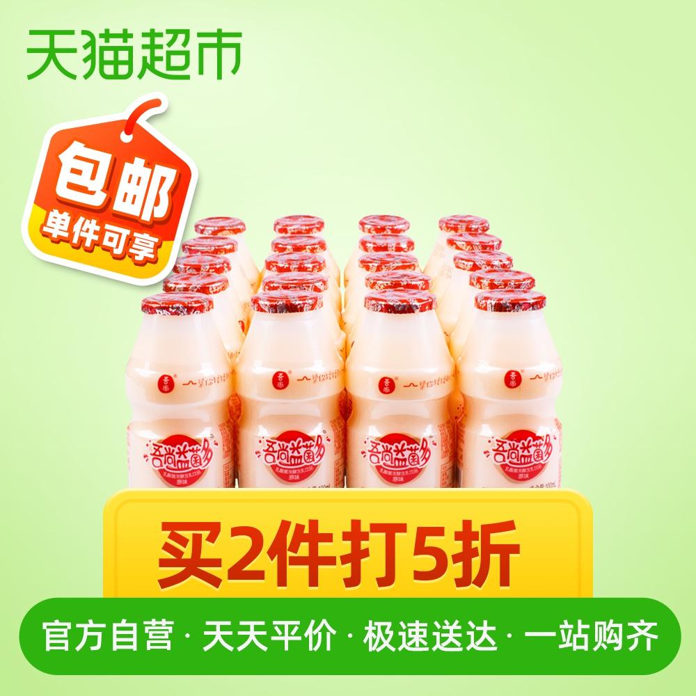 菌早餐营养配料含酸奶无防腐剂