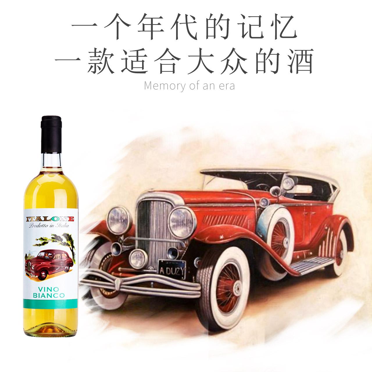 泰龙意大利原瓶进口葡萄酒干白葡萄酒单支婚宴聚会请客送礼