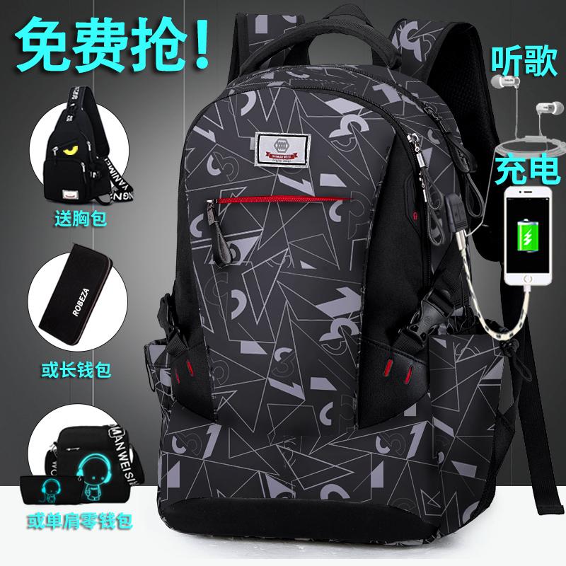 高中生初中生大学生书包男时尚潮流校园背包韩版新款旅行包双肩包